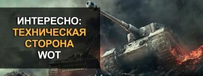 ����������� ������� World of Tanks